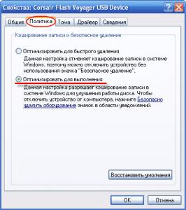 """Не копируется на флешку большой файл или ошибка """"Диск, на который производится запись, переполнен. Вставьте следующий диск"""""""