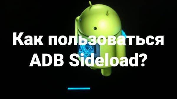 Adb sideload, как пользоваться
