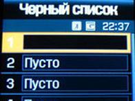 Черный список в телефонах Samsung