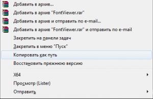 Если нужно скопировать путь к файлу в Windows 7