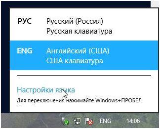 Если пропала языковая панель в Windows 8