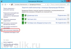 Как добавить правило в брандмауэр Windows Server 2012