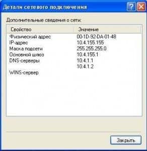 Как изменить MAC-адрес сетевой карты в Windows