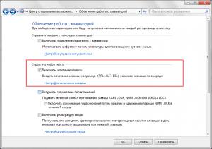 Как отключить фильтрацию ввода и залипание клавиш в Windows 7