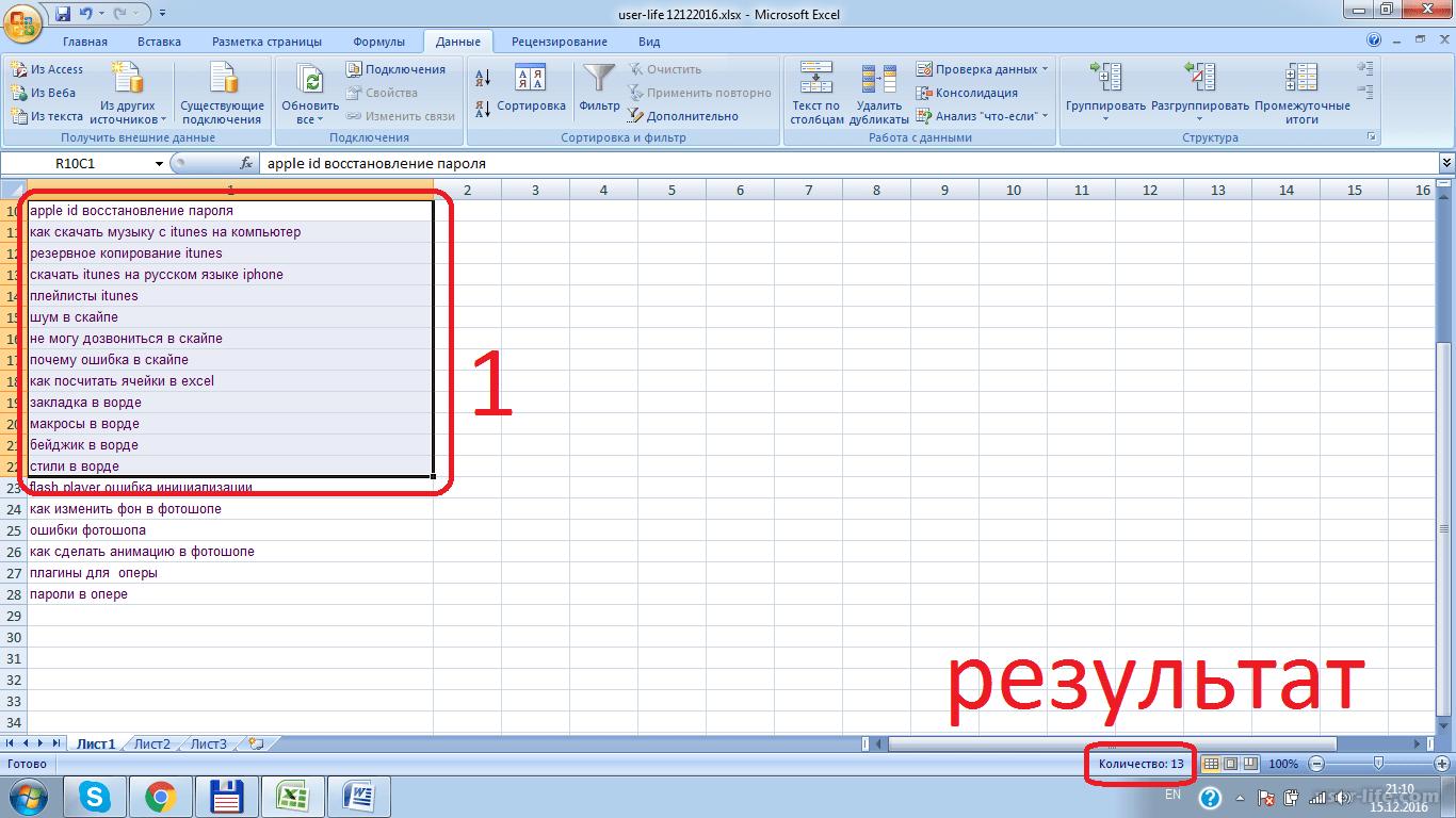 Как посчитать количество символов в ячейке excel