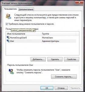 Как сменить имя сетевого пользователя в Windows