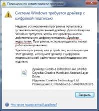 Как в Windows 7 64-bit установить драйвер без цифровой подписи