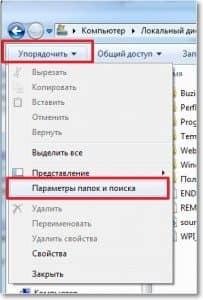 Как в Windows 7 изменить вид отображения файлов в папках по умолчанию
