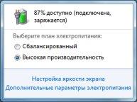 Как восстановить стандартные схемы электропитания в Windows 7