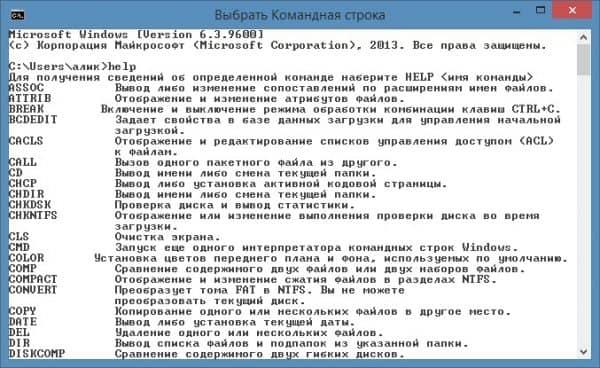 Список команд windows ( windows cmd )