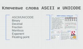 Разница между ASCII и Unicode
