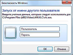 Команда runas - запуск приложения от имени другого пользователя windows
