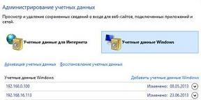 Удаление и изменение сохраненных паролей в Windows 7