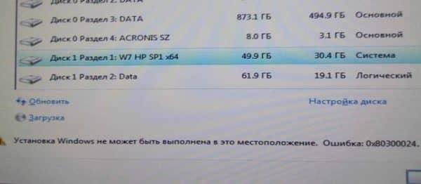 Что же делать, если появляется ошибка 0x80300024 при установке windows 7?