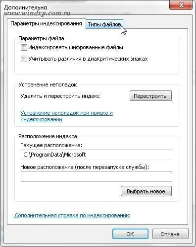 Настройка параметров индексирования для быстрого поиска в windows 7