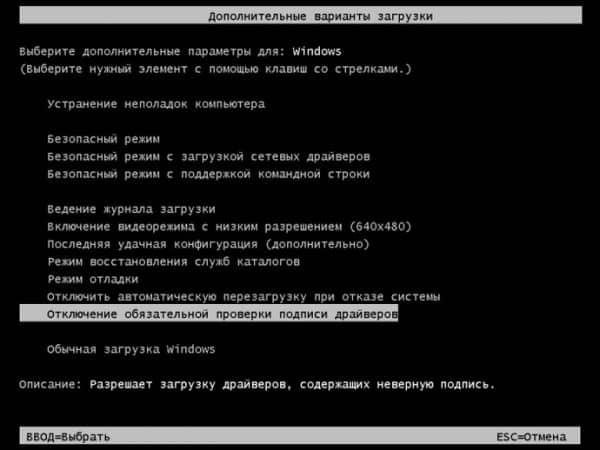 Отключение проверки цифровой подписи драйверов windows 7, 8, 8.1, 10