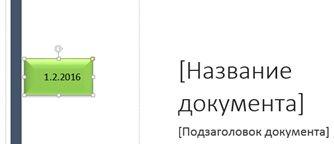 Титульный лист word.