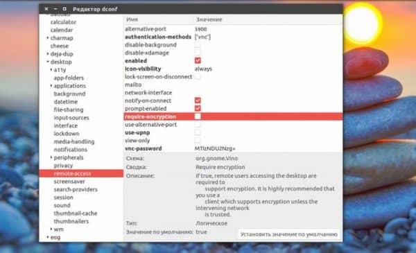 Удаленный рабочий стол ubuntu 16.04